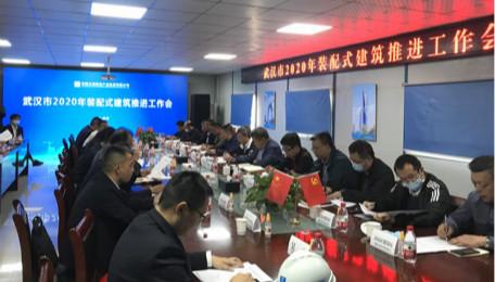 湖北武汉市召开2020年装配式建筑推进工作会