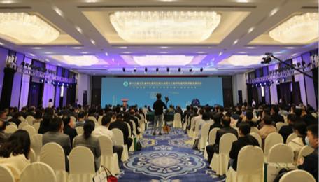 第十三届江苏省绿色建筑发展大会在南京召开
