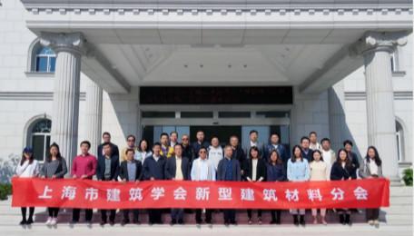 上海市建筑学会新型建筑材料分会学术交流活动在浙江嘉兴举行