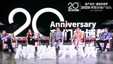 2020博鳌房地产论坛启幕 聚焦疫情后的楼市变局