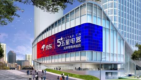 京东五星电器集团成立 计划开5000家乡镇店