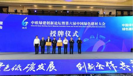 中欧绿建创新论坛暨第六届中国绿色建材大会举行