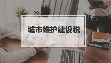 《中华人民共和国城市维护建设税法》2021年9月1日起施行
