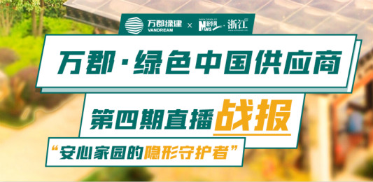 万郡·绿色中国供应商第四场直播圆满结束 189万人在线